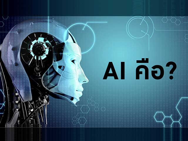 Artificial-technology